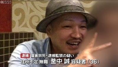名古屋市公園男性暴行死事件3人逮捕2.jpg