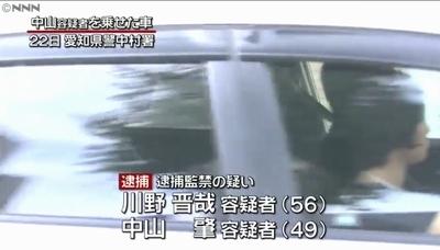 名古屋市公園男性暴行死事件3人逮捕3.jpg