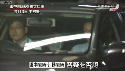 名古屋市公園男性暴行死事件3人逮捕4.jpg