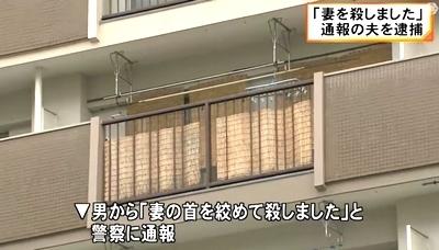 名古屋市北区介護妻殺人事件で夫逮捕2.jpg