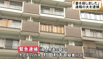 名古屋市北区介護妻殺人事件で夫逮捕4.jpg