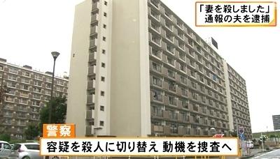 名古屋市北区介護妻殺人事件で夫逮捕6.jpg