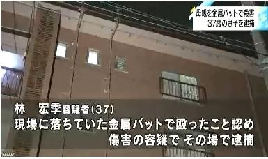 名古屋市千種区母親金属バット殺人事件3.jpg