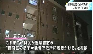 名古屋市千種区母親金属バット殺人事件4.jpg