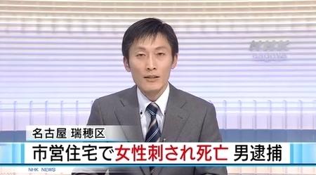 名古屋市営住宅女性殺人事件.jpg