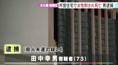 名古屋市営住宅女性殺人事件3.jpg
