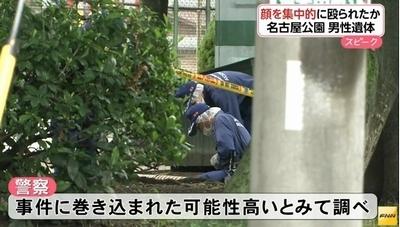 名古屋市押木田公園男性暴行殺人1.jpg
