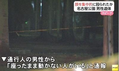 名古屋市押木田公園男性暴行殺人2.jpg