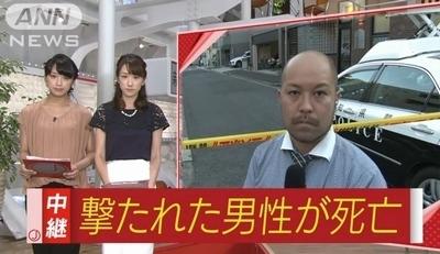 名古屋市暴力団員射殺事件.jpg