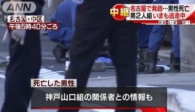 名古屋市暴力団員射殺事件2.jpg