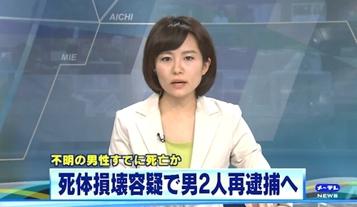 名古屋市男性誘拐死体損壊事件.jpg