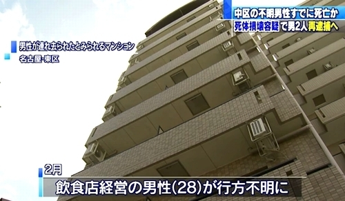 名古屋市男性誘拐死体損壊事件1.jpg