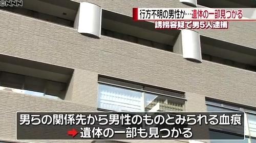 名古屋市男性誘拐死体損壊事件4.jpg
