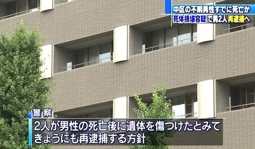 名古屋市男性誘拐死体損壊事件5.jpg