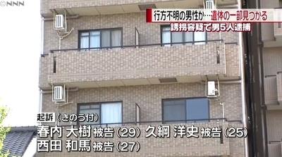 名古屋市男性誘拐死体損壊事件6.jpg