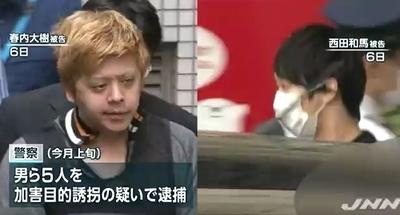 名古屋市男性誘拐死体損壊事件7.jpg
