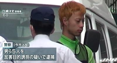 名古屋市男性誘拐死体損壊事件8.jpg