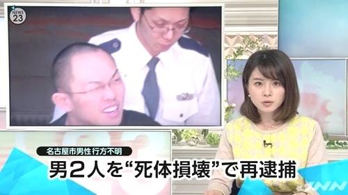 名古屋市男性誘拐殺人死体損壊事件.jpg