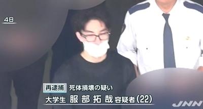名古屋市男性誘拐殺人死体損壊事件2.jpg