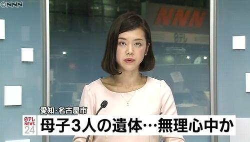 名古屋市緑区2児殺害心中殺人.jpg