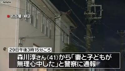 名古屋市緑区2児殺害心中殺人1.jpg