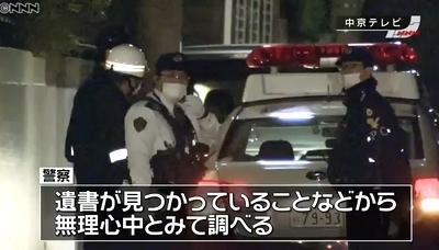 名古屋市緑区2児殺害心中殺人3.jpg
