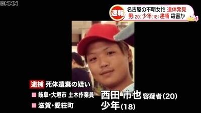 名古屋市西区女性死体遺棄事件1.jpg