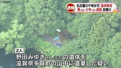 名古屋市西区女性死体遺棄事件2.jpg
