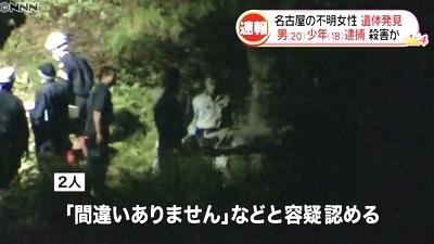 名古屋市西区女性死体遺棄事件4.jpg