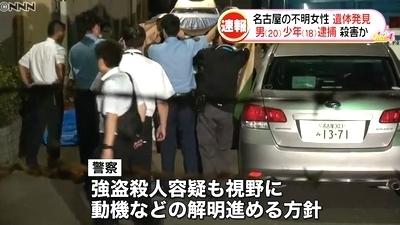 名古屋市西区女性死体遺棄事件5.jpg