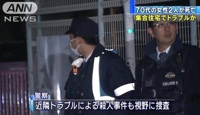 和歌山市出水女性2人殺人事件7.jpg