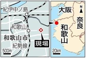 和歌山市出水高齢男女3人殺傷事件.jpg