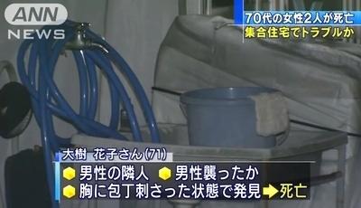 和歌山市出水高齢男女3人殺傷事件1.jpg