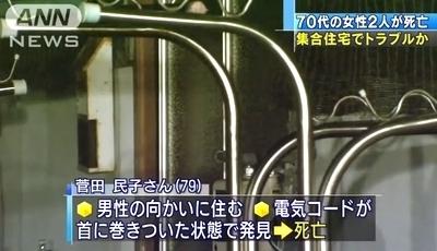 和歌山市出水高齢男女3人殺傷事件2.jpg