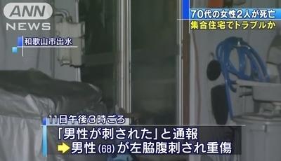 和歌山市出水高齢男女3人殺傷事件5.jpg