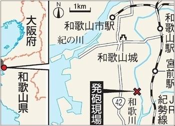 和歌山市拳銃死傷事件の現場位置.jpg