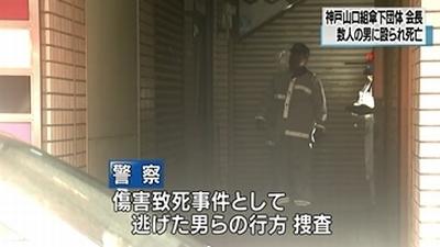 和歌山市神戸山口組傘下会長暴行死事件2.jpg