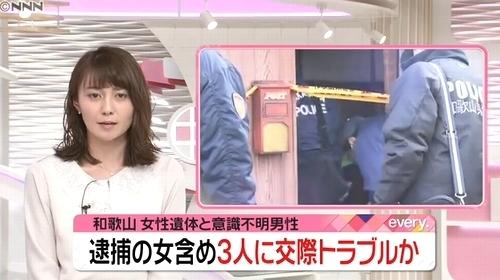 和歌山県御坊市全裸女性遺体事件.jpg