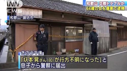和歌山県御坊市全裸女性遺体事件0.jpg
