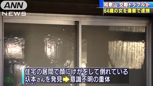 和歌山県御坊市全裸女性遺体事件1.jpg