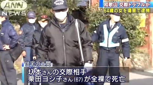 和歌山県御坊市全裸女性遺体事件2.jpg