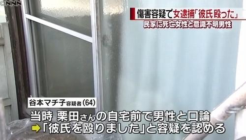 和歌山県御坊市全裸女性遺体事件3.jpg
