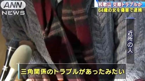 和歌山県御坊市全裸女性遺体事件5.jpg