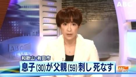 和歌山県有田市息子に父親刺殺される.jpg