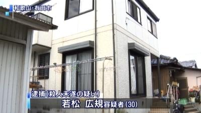 和歌山県有田市息子に父親刺殺される1.jpg