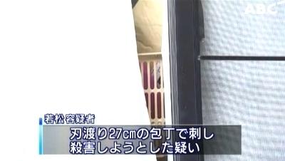 和歌山県有田市息子に父親刺殺される2.jpg