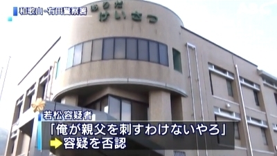 和歌山県有田市息子に父親刺殺される4.jpg