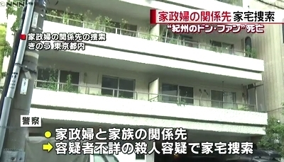 和歌山県田辺市会社経営男変死事件2.jpg