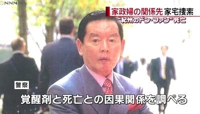 和歌山県田辺市会社経営男変死事件3.jpg
