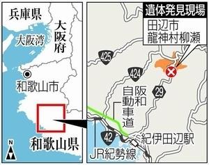 和歌山県田辺市男性死体遺棄事件.jpg